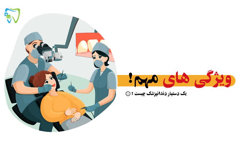 ویژگی یک دستیار دندانپزشک - چگونه یک دستیار دندانپزشک چیست
