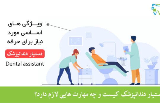 دستیار دندانپزشک Dental Assistant کیست - مهارت های لازم برای نرس دندانپزشک یا بعبارتی تکنسین دندانپزشک