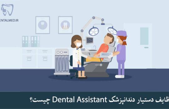 شرح کامل وظایف دستیار دندانپزشک در مطب دندانپزشکی Dental Assistant