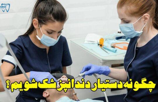 چگونه دستیار دندانپزشک شویم - آموزش انلاین و کامل