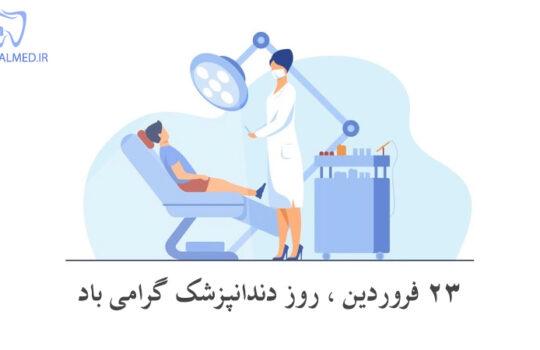 23 فروردین روز دندانپزشک 6 مارس happy dentistry day 9 فوریه