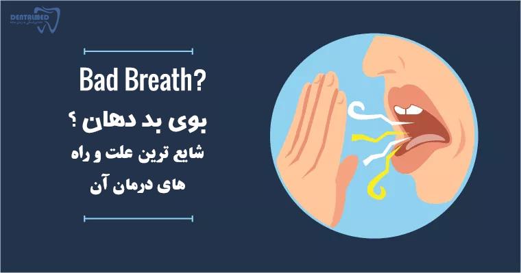 علل درمان خانگی بوی بد دهان bad breath