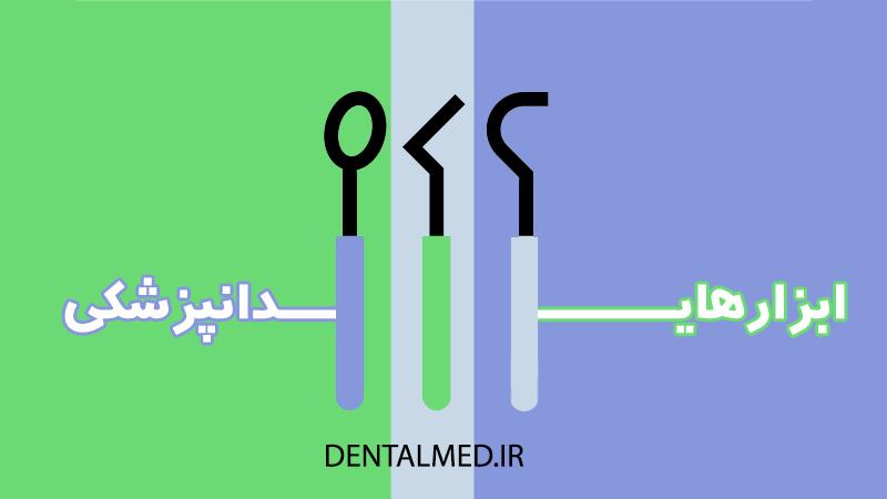 کتاب وسایل دندانپزشکی دانلود ابزارهای دندانپزشکی مخصوص دستیار دندانپزشک pdf
