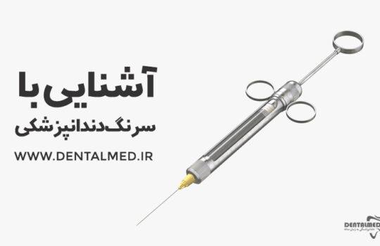 آشنایی با انواع سرنگ دندانپزشکی سرنگ ثابت و کمر شکن از مجموعه وسایل دندانپزشکی dentalmed