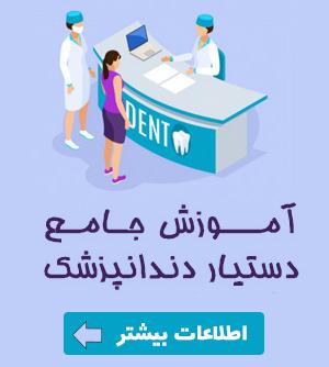 آموزش دوره دستیار دندانپزشکی