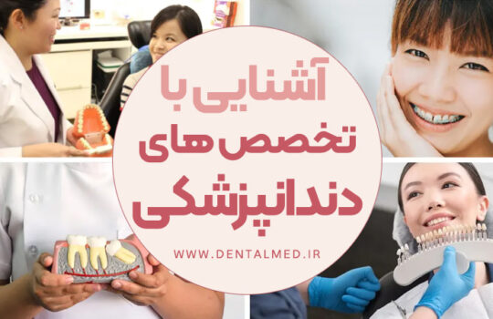 پر طرفدارترین تخصص های دندانپزشکی