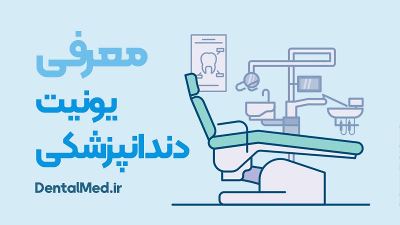 یونیت دندانپزشکی چیست و آشنایی با اجزای مختلف آن dental chair and dental unit