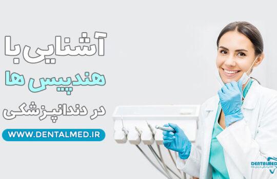 هندپیس های پرکاربرد دندانپزشکی همراه با فیلم آموزشی