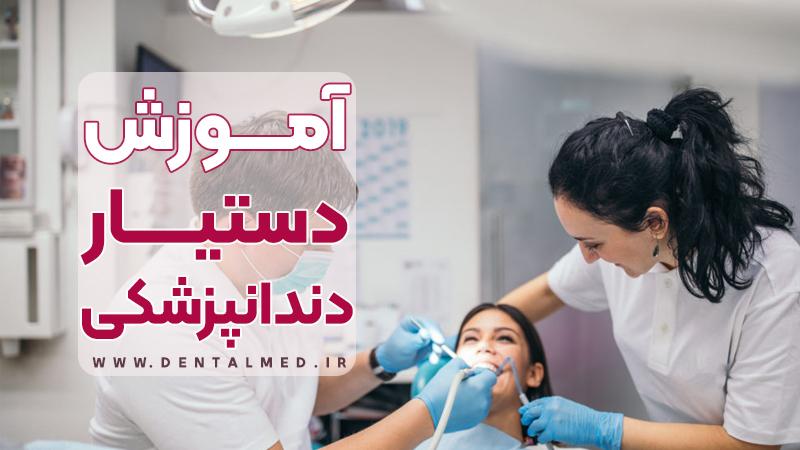 آموزش دستیار دندانپزشکی بارار کار دستیار دندانپزشکی مدارک لازم دستیار دندانپزشکی کتاب دستیار دندانپزشکی