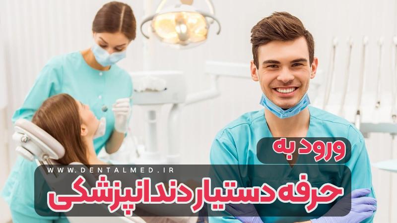 حرفه دستیار دندانپزشکی شغل دستیار دندانپزشکی یادگیریدستیار دندانپزشکی چگونه است