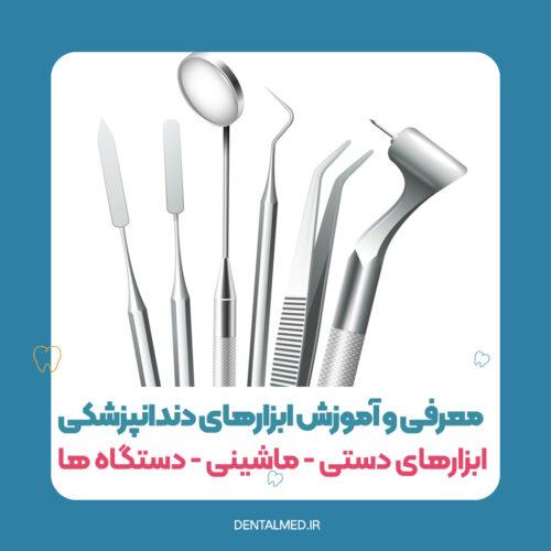 جزوه معرفی تجهیزات وسایل و ابزارهای دندانپزشکی